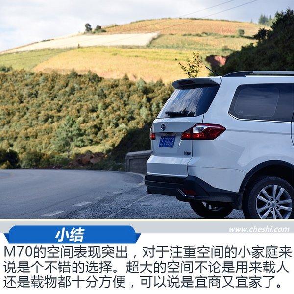 """""""出去走走"""" 北汽昌河M70茶马古道花式测车-图16"""
