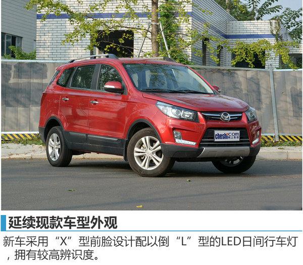 北汽幻速7座SUV-S3今日上市 5.38万元起-图2