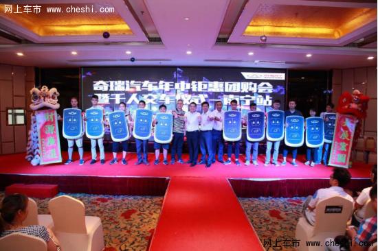 2018款瑞虎7全新上市,华南地区火爆热销-图9