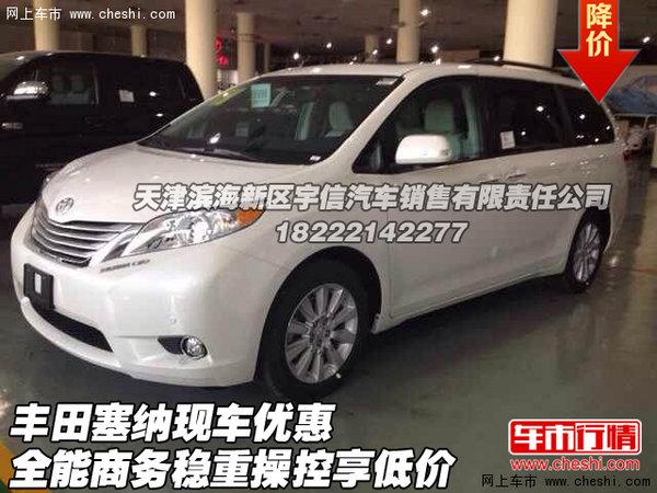 车   销售有限责任公司获悉最新信息,   丰田塞纳   现车已到高清图片