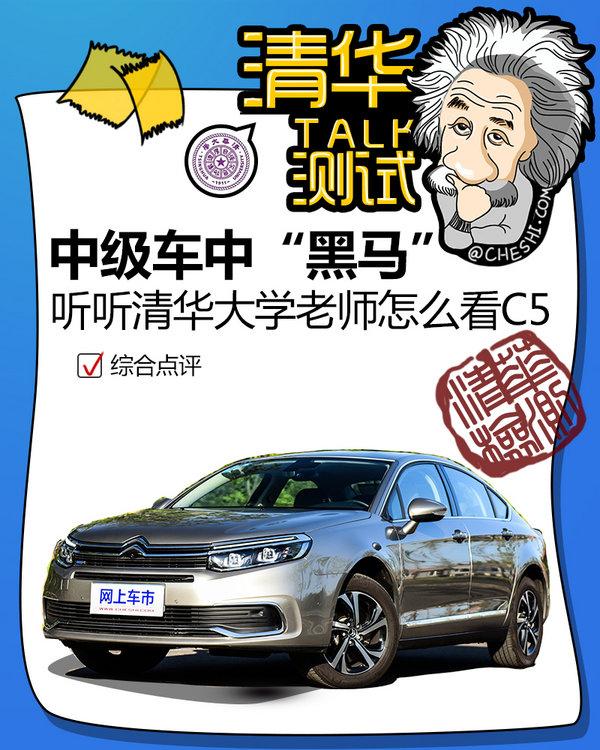 """中级轿车里的""""黑马"""" 听听清华老师评价雪铁龙C5-图1"""
