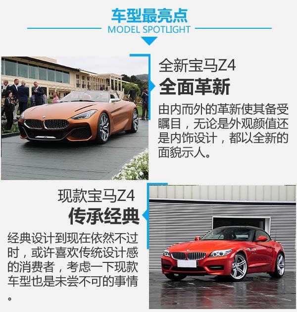 终于等到你 全新宝马Z4概念车新老对比-图1