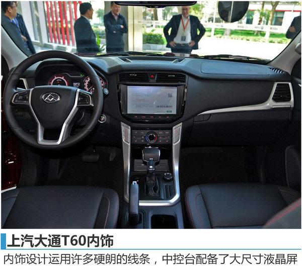 大通全新皮卡车展首发 竞争五十铃D-MAX-图3
