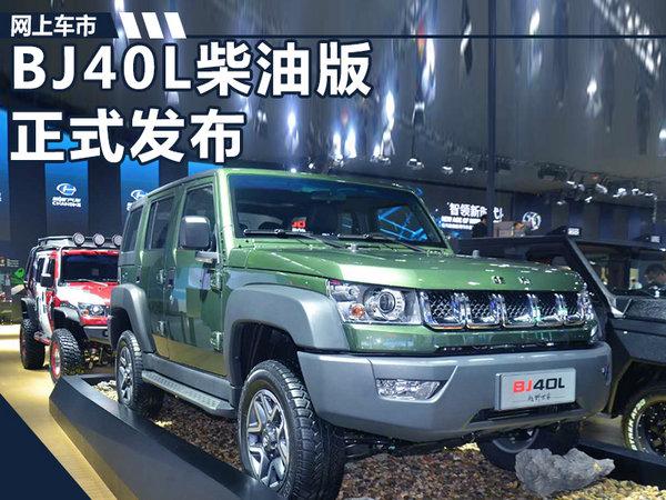 北京汽车BJ40L柴油版首发 搭2.0T柴油发动机-图1