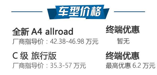 """换种""""方式""""生活 全新A4 allroad对比C级旅行-图2"""