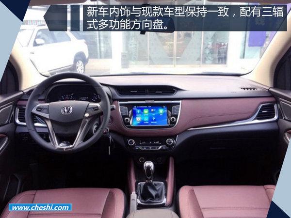 长安凌轩1.5T车型明日正式上市 竞争宝骏730-图5
