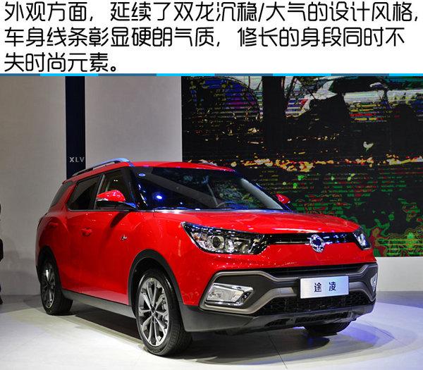 2016北京车展 全新双龙XLV-SUV实拍-图3