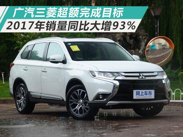 广汽三菱2017年超额完成目标 销量同比大增93%-图1