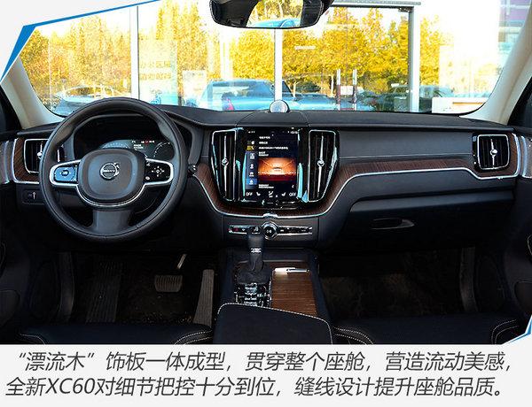 沃尔沃全新XC60正式上市 XX万起/售价涨X万-图6