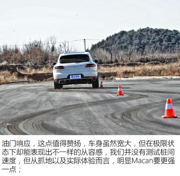 '屌丝的逆袭' 福特翼虎性能测试对比Macan-图7
