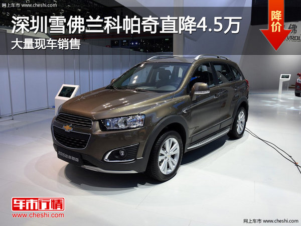 深圳雪佛兰科帕奇优惠4.5万竞争日产奇骏-图1