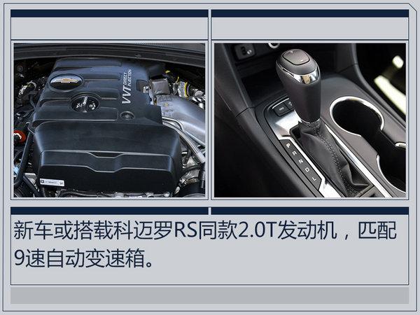 探界者RS-8月25日上市 炫酷黑色涂装/更加运动-图1