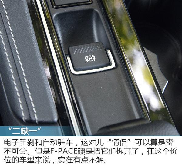 """一只特别的""""豹子"""" 试驾新一代F-PACE四驱运动版-图11"""