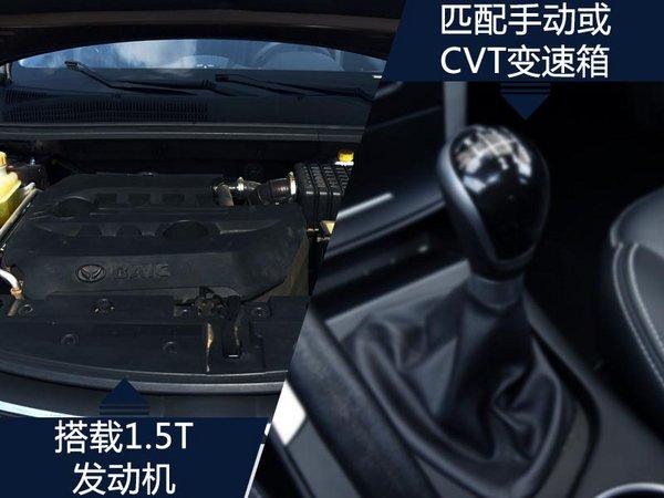 """北汽幻速2018款S6亮相 外观调整/更名""""幻速S6X""""-图4"""