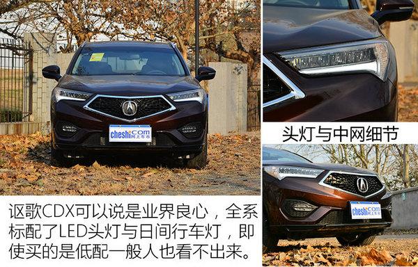 高级本田黑·科技 广汽讴歌CDX四驱版试驾-图3