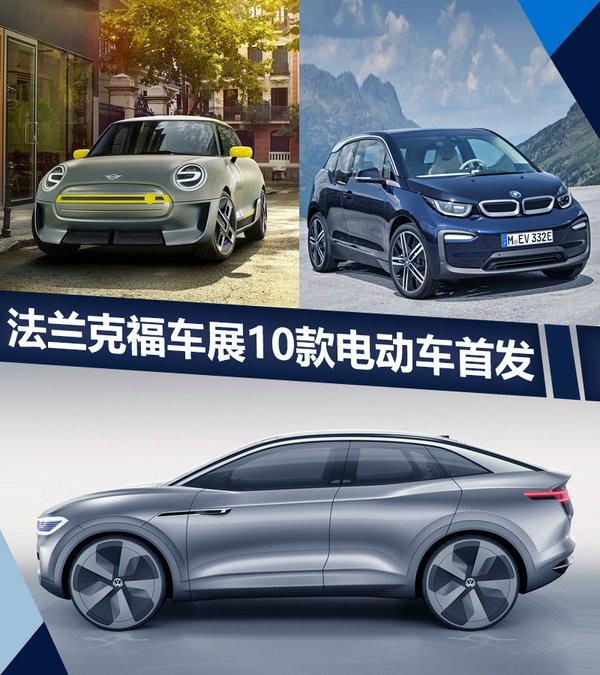 10款电动车法兰克福车展首发 SUV占比达五成-图1