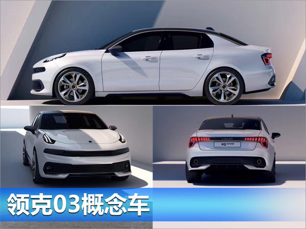 LYNK&CO中文定名-领克 首款SUV年底上市-图1