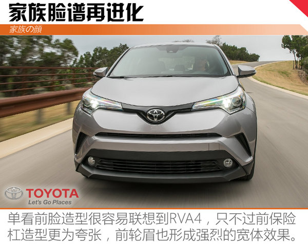 """注意!这是一辆""""假""""丰田 丰田C-HR解析-图3"""