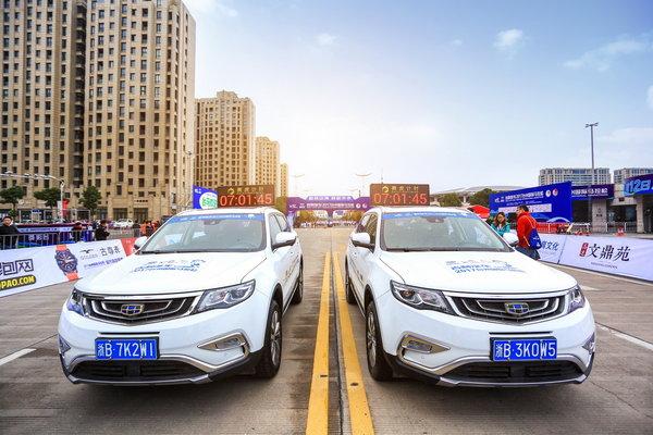 吉利汽车2017台州国际马拉松圆满落幕-图2