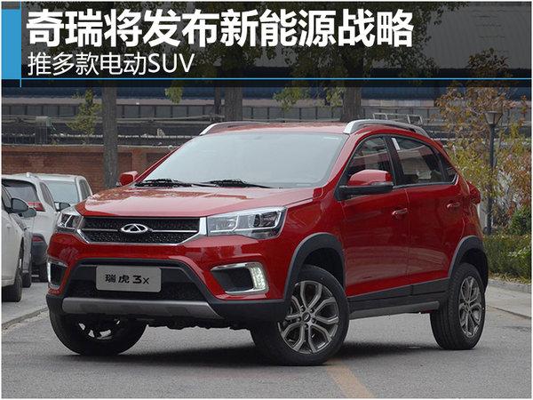 奇瑞将发布新能源战略 推多款电动SUV-图1