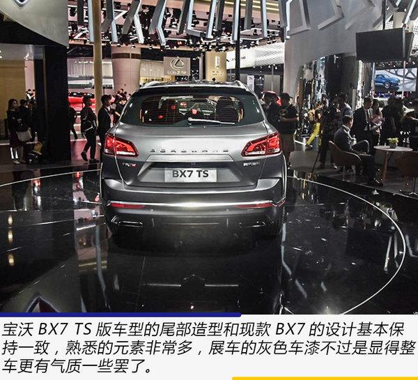 小伙儿换上了运动装!广州车展实拍宝沃BX7 TS-图8