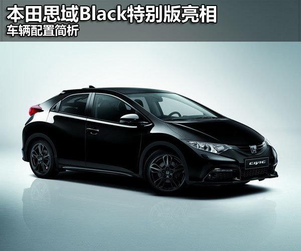 本田思域Black特别版亮相 车辆配置简析_思域_进口新车-网上车市