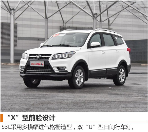 北汽幻速7座SUV将搭1.3T发动机 动力提升-图6