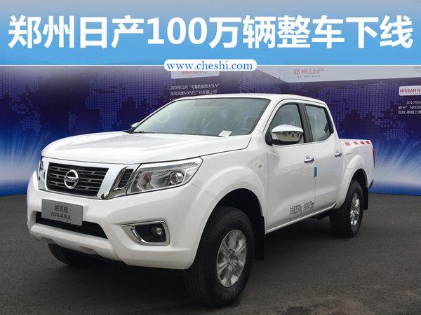 郑州日产100万辆车下线 纳瓦拉成新标杆-图1