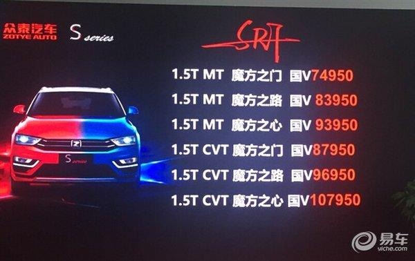菏泽帅风众泰SR7上市:拥抱青春 我心即路-图7