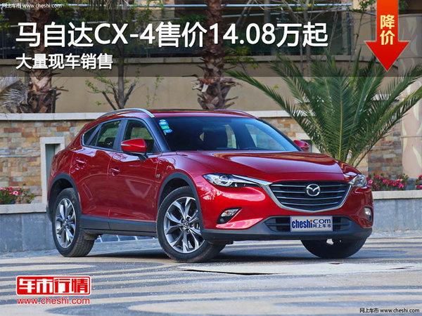 目前该店CX-4车型有现车在售,购车暂无优惠,感兴趣的朋友不妨高清图片