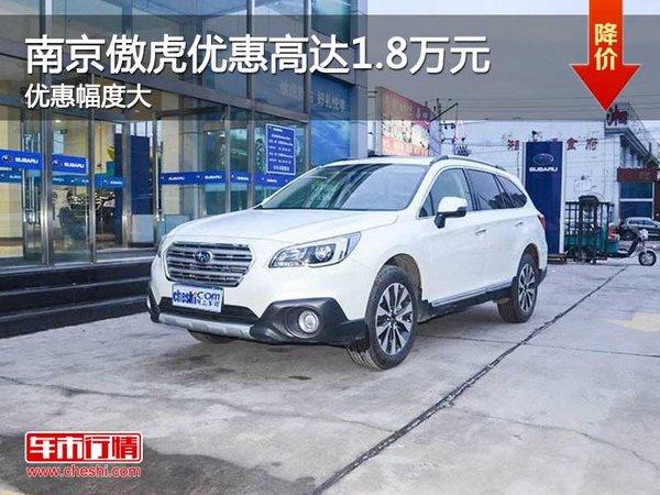 南京斯巴鲁全新傲虎优惠高达1.8万元-图1