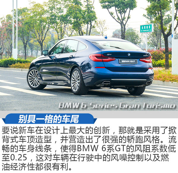 创新BMW 6系GT,以独特美学开启盛大旅行-图9