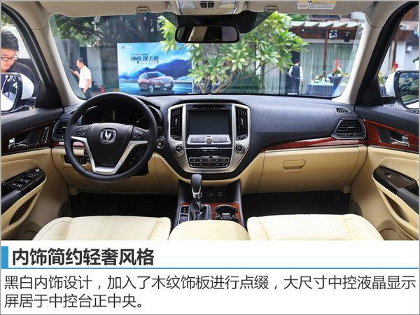 长安乘用车推旗舰SUV CS95正式发布(18日正式稿)-图3