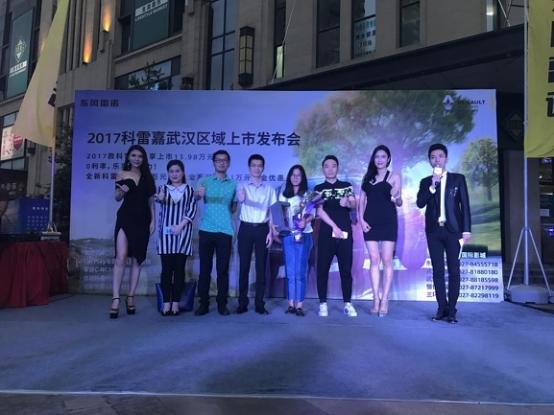 东风雷诺2017款科雷嘉武汉区域上市会-图17