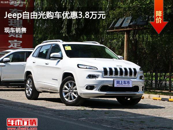 长治Jeep自由光优惠3.8万 降价竞争途观-图1