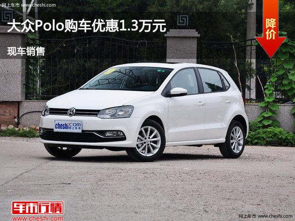 太原大众polo购车优惠1.3万元 现车供应-图1