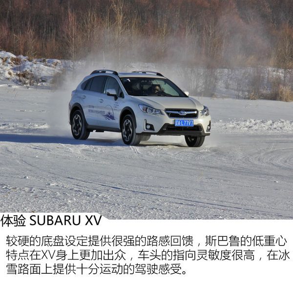 安全驾驶主导全部 2017斯巴鲁SUV全系冰雪体验-图4