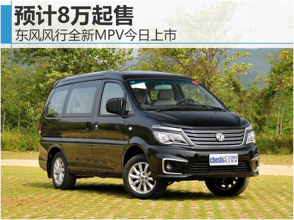 东风风行全新MPV今日上市 预计8万起售-图1