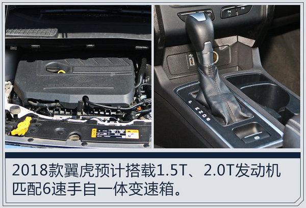 福特两款新SUV于10月正式上市 18.5万元起售-图2