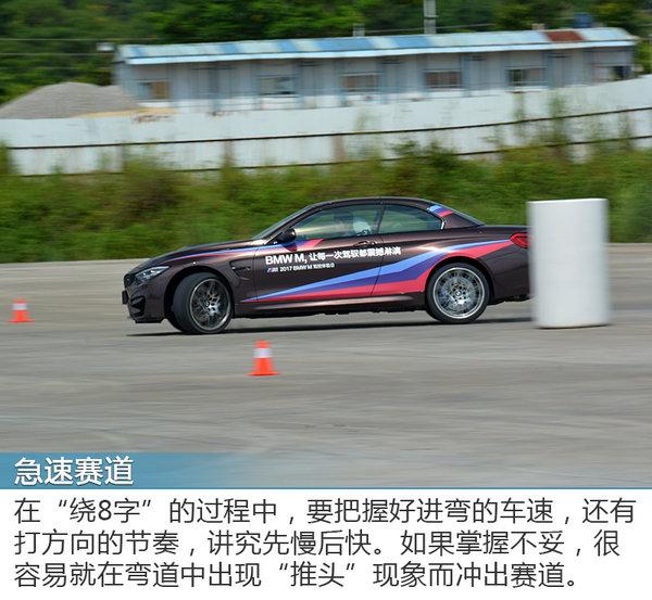 体验高性能极致驾控 BMW M系试驾广州站-图9