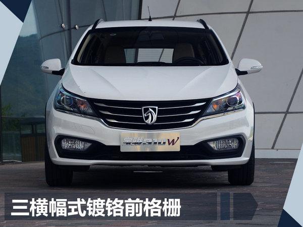 宝骏新310W将推自动档车型 匹配AMT变速箱-图3
