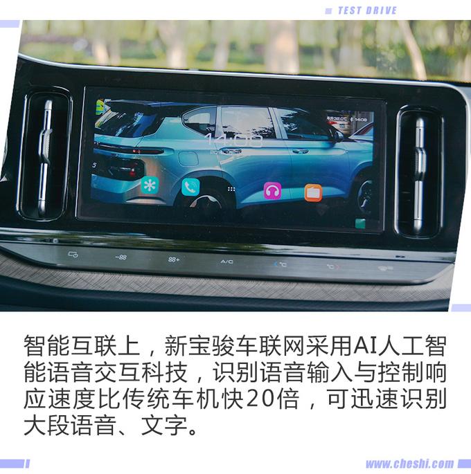 当互联网爱上汽车 体验新宝骏RM-5五座跨界版-图9