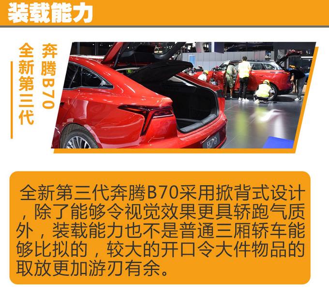 谁是真正国民家轿全新第三代奔腾B70/轩逸比比看-图11