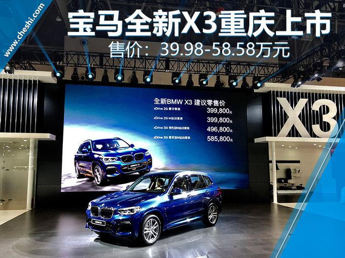全新宝马X3亮相重庆车展 售39.98万元起-图1