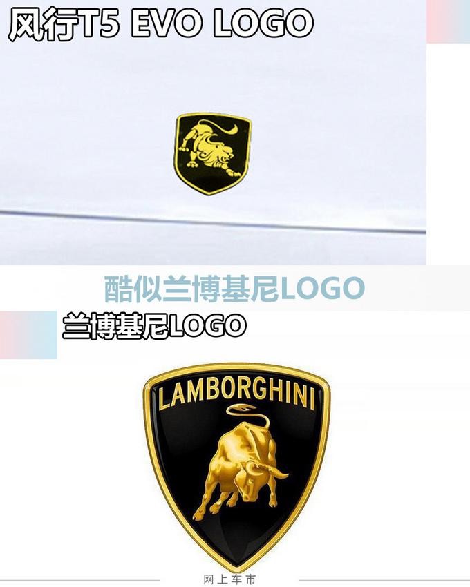 东风风行新SUV实拍配兰博基尼同款LOGO-图1
