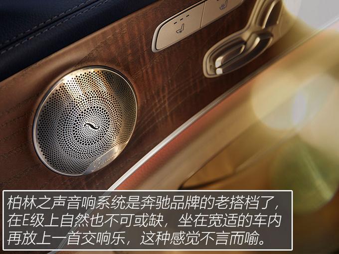 改款似换代 新一代长轴距E级车 豪华智能进E步-图26