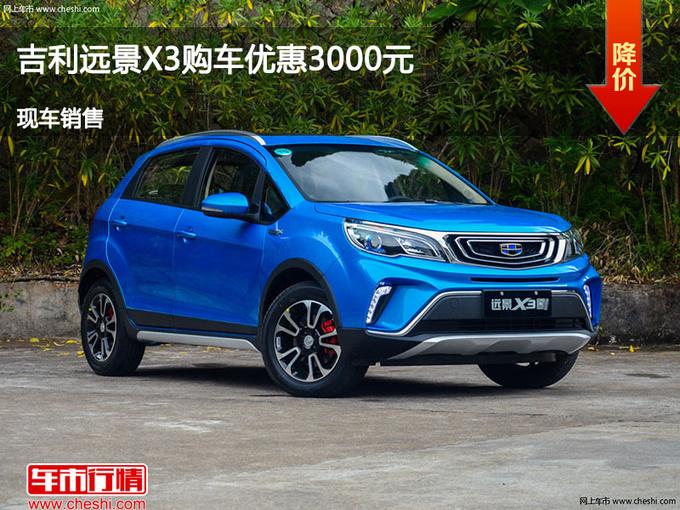 沧州吉利远景X3优惠0.3万 降价竞争宝来-图1