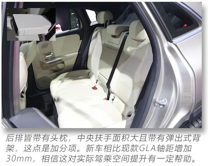 2020粤港澳车展实拍更大空间的奔驰国产全新GLA-图26