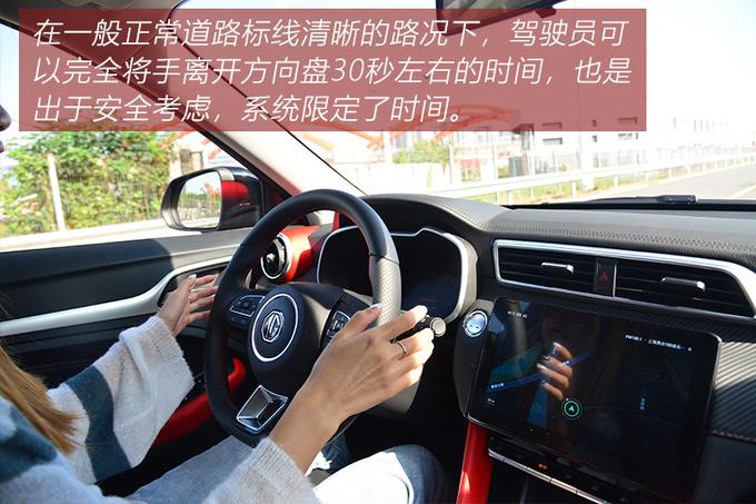 体验新名爵ZS自动驾辅系统-图12