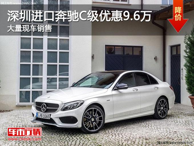 深圳进口奔驰C级优惠9.6万 竞争宝马3系-图1